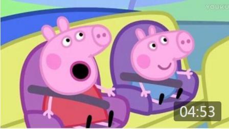 小猪佩奇吃冰淇淋蛋糕 粉红猪小妹真贪吃