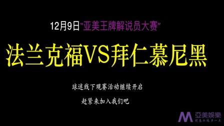 亚美王牌解说员大赛12月9日线下观赛活动继续,赶快来!