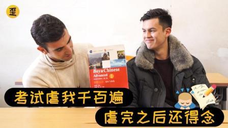 自从这群歪果仁被中文水平测试支配以后。。。