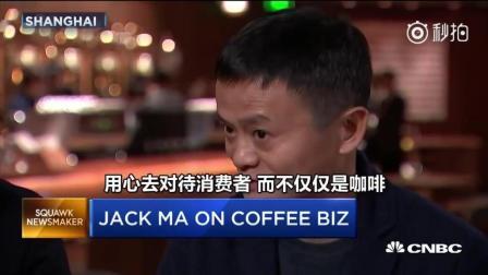 马云: 我不喜欢喝咖啡 但我喜欢星巴克