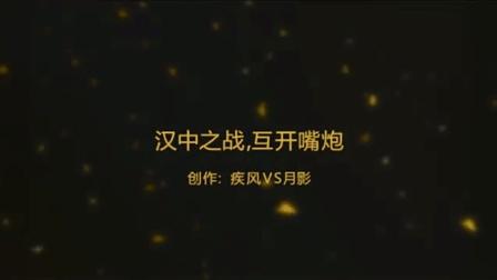 汉中之战, 刘备曹操互开嘴炮, 你觉得谁能赢