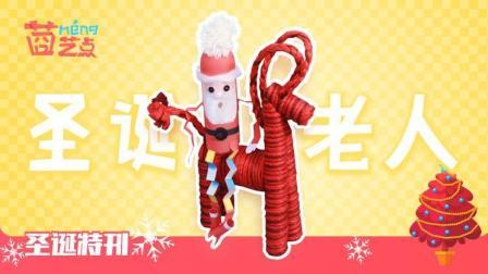圣诞特刊丨圣诞老人儿童手工制作教程