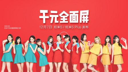 红米5/红米5Plus 新品发布会录播视频