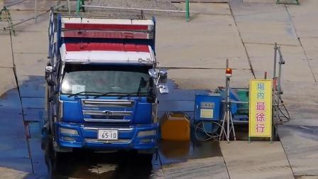 日本工地实拍, 运渣土的卡车清洗车轮后驶离工地!