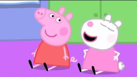 小猪佩奇才艺表演日, 想不到想不到, 看看佩奇和苏西的塑料姐妹情