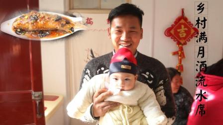 河南农村给小孩办满月酒, 喜欢用流水席来招待亲朋好友, 民间大厨做饭也同样好吃!