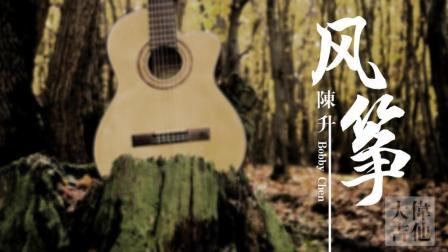 《风筝》吉他弹唱教学 大伟吉他