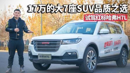 爱极客 17万的大7座SUV品质之选 试驾红标哈弗H7L