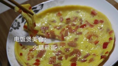 电饭煲美食: 在家里用电饭煲也能轻轻松松做出来美味的火腿煎蛋!