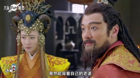#大鱼FUN制造#《边看边扯之将军在上》07期: 最色的恶势力角色出现了
