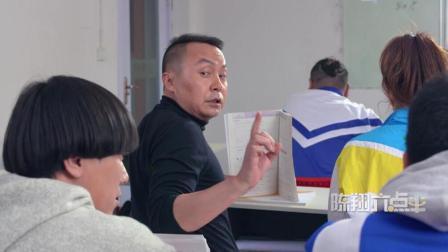 陈翔六点半: 要是我当时遇到这样的老师, 数学早就及格了!