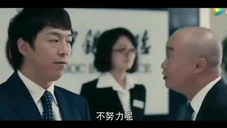 老板骂黄渤这话太绝了, 保险公司晨操跳得像打了鸡血一样