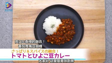 怎样制作一道爽口的咖喱饭呢? 答案: 加番茄啊!