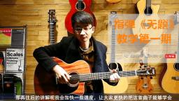 一首中国风指弹吉他曲, 国内琴友只要玩指弹都渴望弹出来