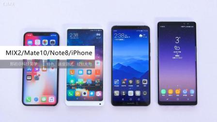 「科技美学」四大旗舰 iPhone X/华为Mate10 Pro/三星Note8/小米MIX2第十季(下)