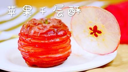 回忆食光 2017 苹果千层酥 甜到心里 20
