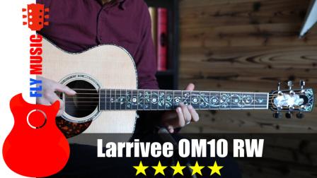 Larrivee om10 rw custom私人定制 吉他评测