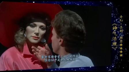 《神气活现》男主的塑料娃娃复活成大美女, 还和他谈恋爱