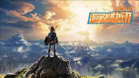游戏快讯 任天堂TGA2017收获丰盛, 《塞尔达传说: 荒野之息》获年度最佳