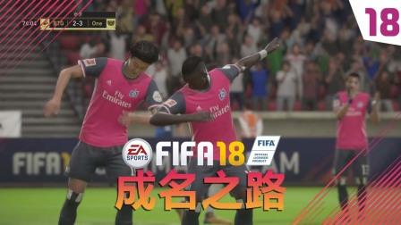 【一球】FIFA18 成名之路