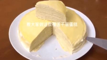 榴莲千层蛋糕的做法, 吃货们的福利!