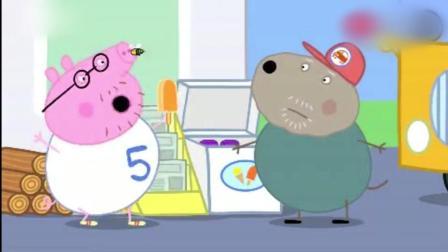 动画: 为了保护自己的冰激凌, 猪爸爸疯狂的奔跑
