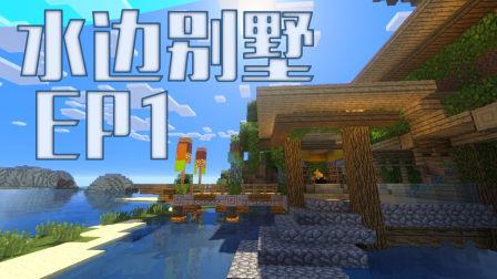 我的世界 京都青の三分钟建筑★水边别墅1 Minecraft