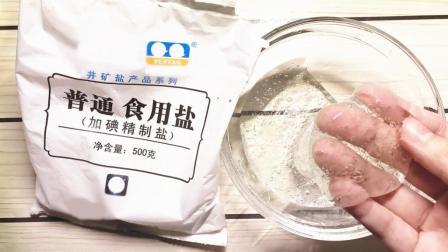 安全无毒, 在家DIY自制水晶泥, 只用盐和胶水, 不用硼砂、小苏打