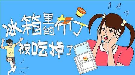 [五花喔]冰箱里的布丁被吃掉了-解谜过关手机游戏