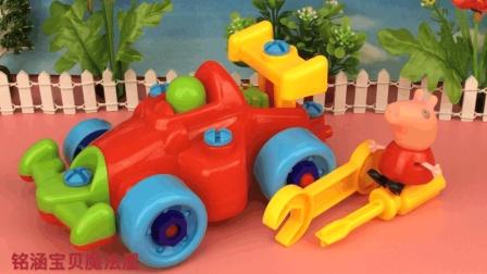 铭涵宝贝小猪佩奇玩具 粉红猪小妹拆卸组装赛车玩具 猪小妹拆卸组装赛车玩具