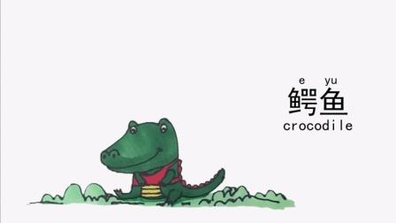 《儿童简笔画》小鳄鱼简笔画, 只需要简单地几步就能画出来啦