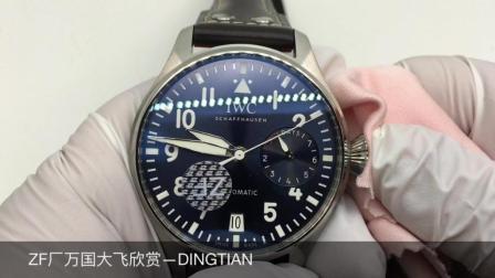 ZF厂万国大飞46MM直径, 小牛皮皮带, 洋葱把头型男专属腕表