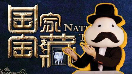 3分钟带你看最新综艺大片《国家宝藏》, 难道是鉴宝版演员诞生?