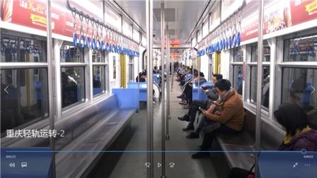 重庆轻轨三号线体验(2)
