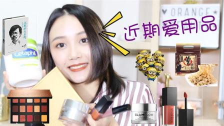 2017最后一支我的最爱| Last my fav video in 2017[Orangebeauty]