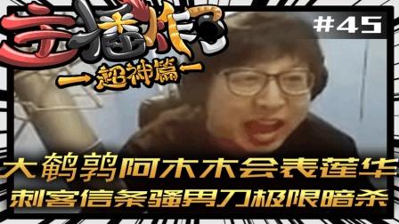 主播炸了超神篇80: 大鹌鹑阿木木会表莲华 刺客信条骚男刀极限暗杀