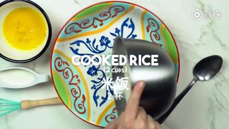 芝士烤饭布丁——世界真奇妙, 米饭成为布丁了