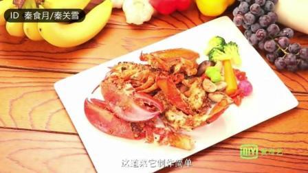 家里也能做海鲜大菜? 跟国际名厨梁子庚学做菜——蒜蓉黄油焗龙虾