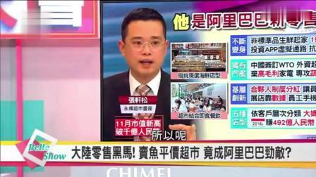 台湾节目: 马云的盒马生鲜劲敌 永辉超市 颠覆传统