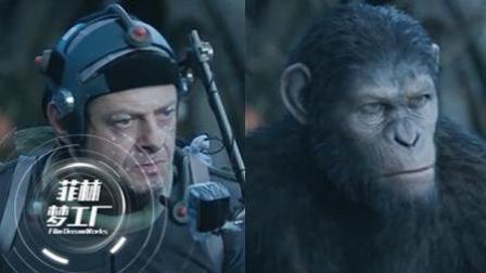 菲林梦工厂 《猩球崛起3》中的换脸术