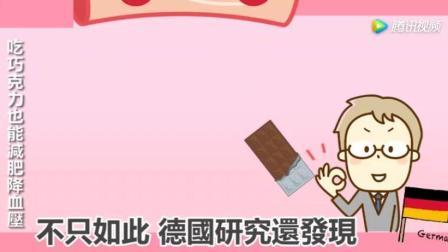 黑巧克力吃对了好处多, 减肥又降压, 以后可以放心吃了