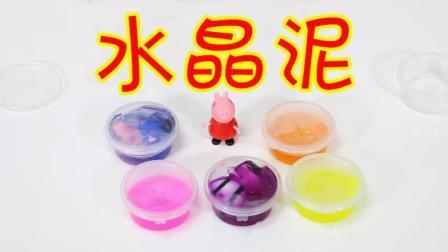 第六集小猪佩奇乔治玩水晶泥亲子游戏