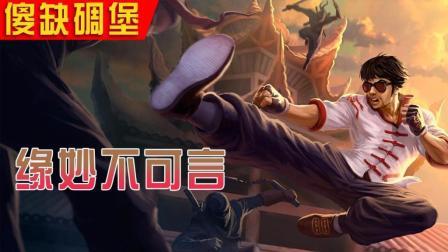 小漠傻缺碉堡集锦第一百零七期: 缘妙不可言
