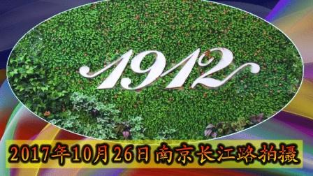 2017年10月26日骑行小黄车游南京1912民国建筑群