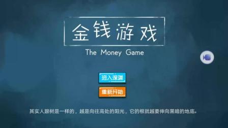 【酱油解说】《金钱游戏》试玩: 金钱的力量!