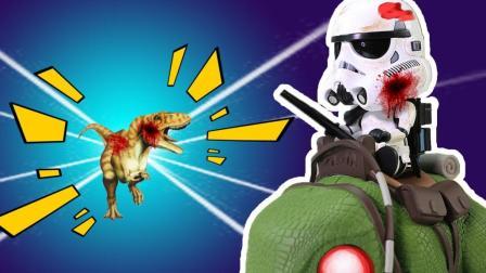 恐龙破坏王: 星球大战外星人白武士PK霸王龙!