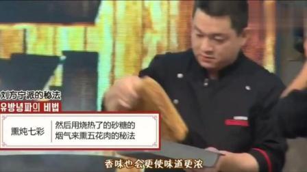 韩国中餐大厨用火枪熏制茶叶增味做出一道烟熏肉, 韩国观众: 这是艺术
