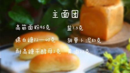 《胡萝卜吐司》胡萝卜这样做, 保证所有人都喜欢! 一出锅就抢光了
