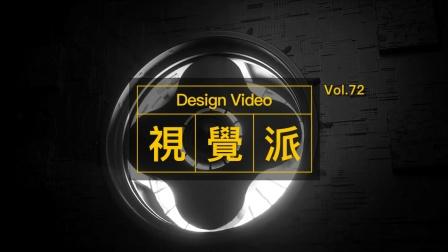 【壹手设计】优秀创意视频合辑[视觉派72]