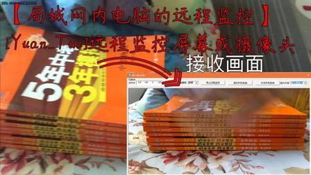 【局域网内电脑的远程监控】[Yuan_Tuo]远程监控屏幕或摄像头